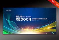 蓝色科技会议背景签名墙背景板设计