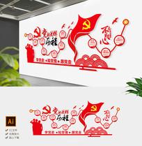 社区党建党的光辉历程走廊文化墙