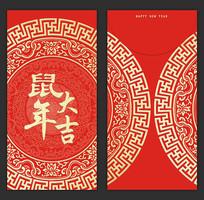 鼠年大吉红包设计