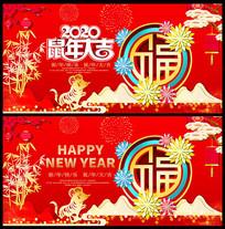 特色鼠年大吉春节晚会舞台展板