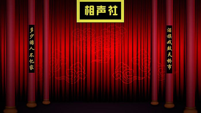 相声中国风背景图