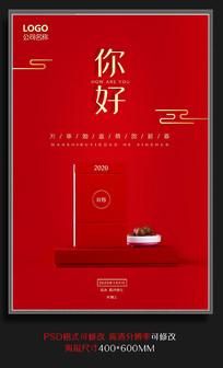 新年2020鼠年春节海报