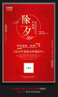 新年快乐春节除夕夜海报