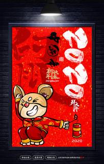 新年快乐鼠年海报