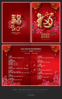 喜庆2020鼠年新春晚会节目单