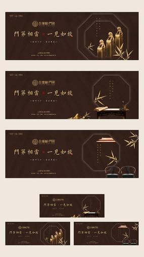中式别墅地产广告