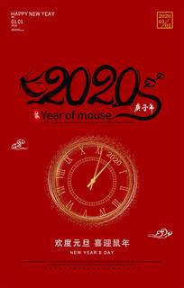2020创意元旦海报设计