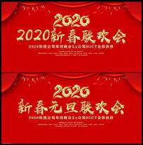 2020 春节联欢晚会展板