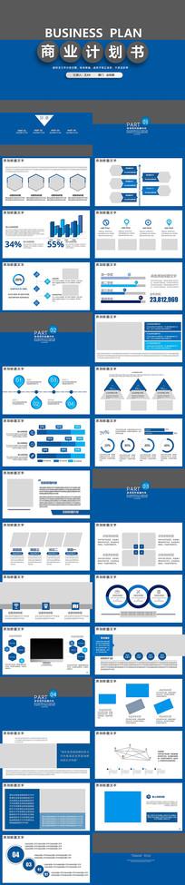 2020蓝色商业计划书PPT模板