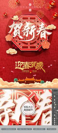 2020年鼠年春节迎春贺岁贺新春新年海报