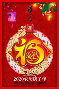 2020年鼠年大吉春节新春海报设计