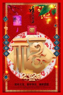 2020年鼠年大吉红色迎新春海报设计
