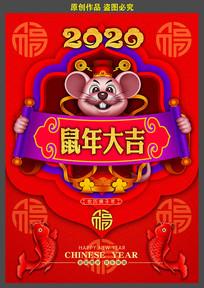 2020年鼠年卡通红色海报