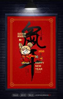 2020年鼠年新年春节海报