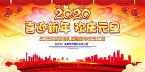 2020庆元旦迎新年晚会背景板
