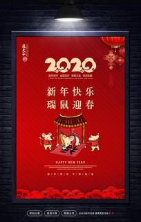 2020鼠年春节除夕新年海报