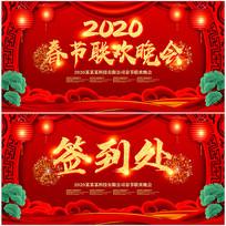 2020鼠年春节联欢晚会展板设计
