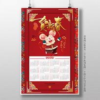 2020鼠年春节日历挂画