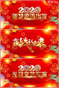 2020鼠年春节晚会背景展板