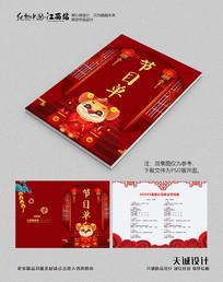 2020鼠年春节晚会节目单