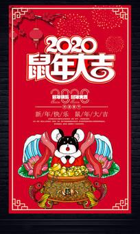 2020鼠年大吉春节海报