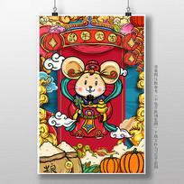 2020鼠年大吉春节海报设计