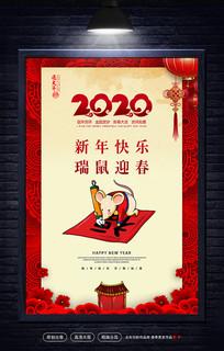 2020鼠年新年春节贺年促销海报设计