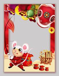 2020鼠年新年拍照框福鼠贺岁海报
