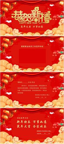 2020鼠年元旦春节拜年电子贺卡PPT