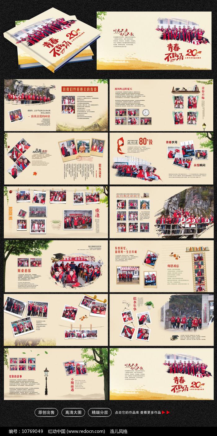 毕业纪念册同学录纪念画册设计图片