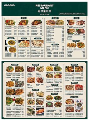 茶餐厅简约菜单