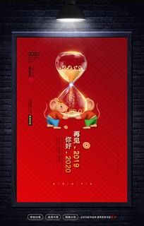 创意2020鼠年海报设计