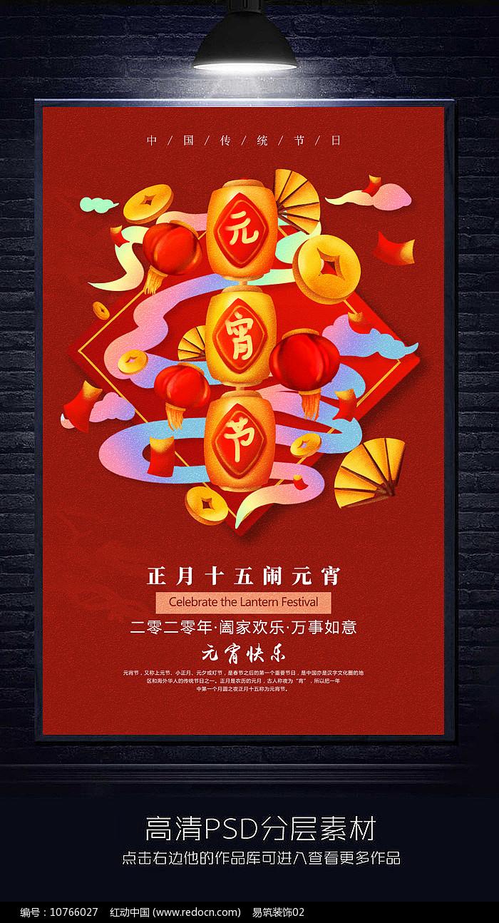 创意大气元宵节海报设计图片