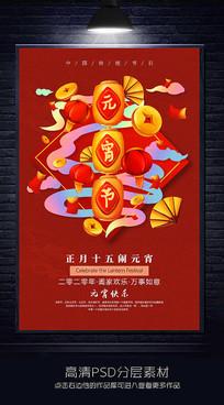 创意大气元宵节海报设计