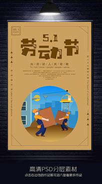 创意五一劳动节节日海报设计
