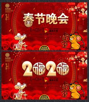 创意喜庆2020新春晚会展板