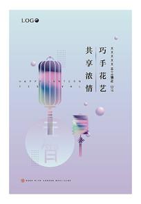创意元宵节海报设计