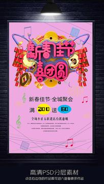 春节促销贺新春海报设计