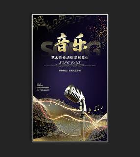 大气动感音乐大赛培训招生海报