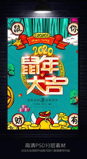 大气鼠年大吉海报设计