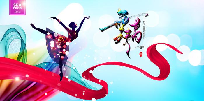 大气舞蹈海报