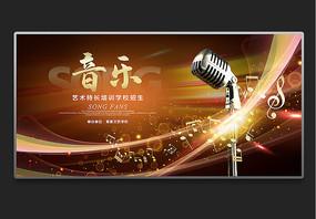 大气音乐大赛培训招生海报