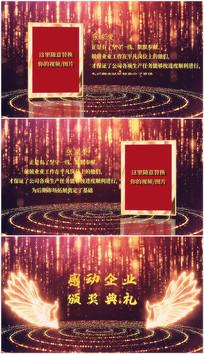 edius企业个人颁奖典礼视频片头模板