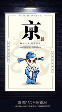 非物质文化遗产京剧公益海报设计