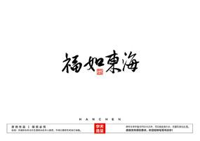 福如东海毛笔书法字