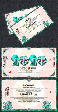 高端2020鼠年贺卡设计