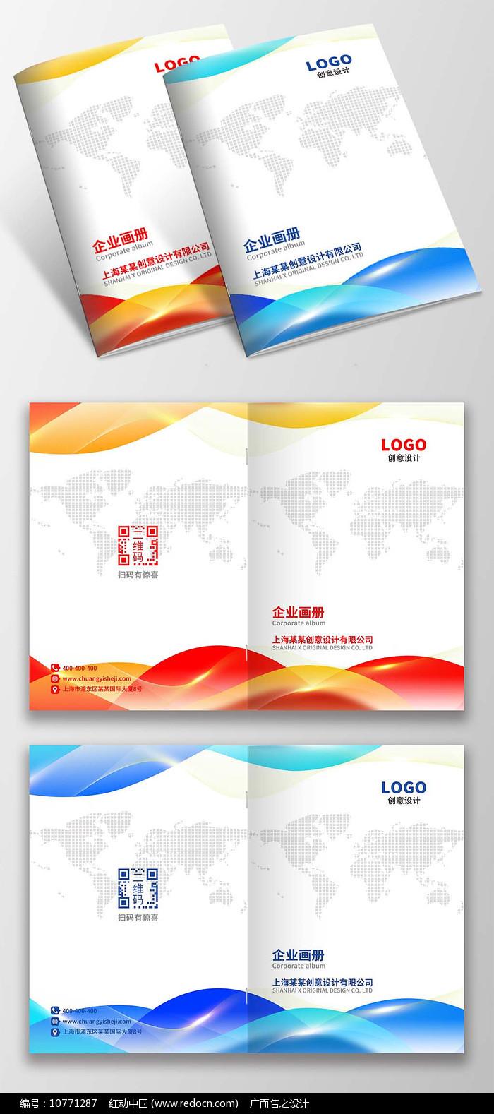 高端红色企业手册画册封面设计图片