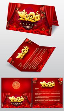 古典2020鼠年春节贺卡