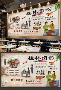 桂林卤粉背景墙