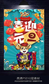 国潮风2020鼠年春节海报